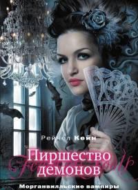 Пиршество демонов. Книга 4. Морганвилльские вампиры