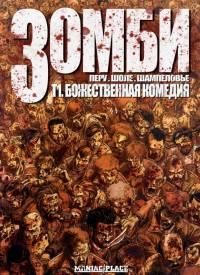 Зомби. Божественная комедия