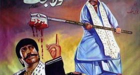 Жестокие Пакистанские фильмы