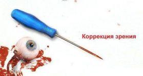 Кровавая медицинская реклама