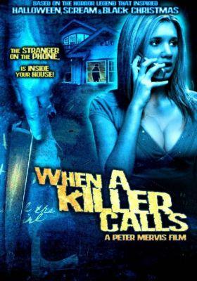Когда звонит убийца