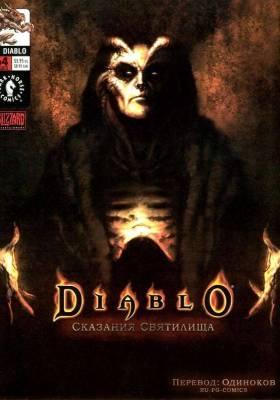 Диабло: Сказания святилища