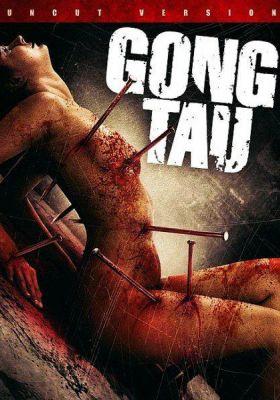 Гонг Тау: Восточная чёрная магия