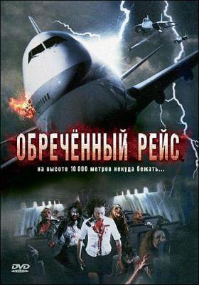 Обреченный рейс