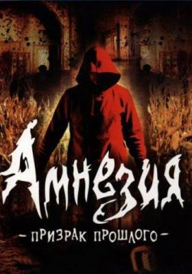 Amnesia. The Dark Descent