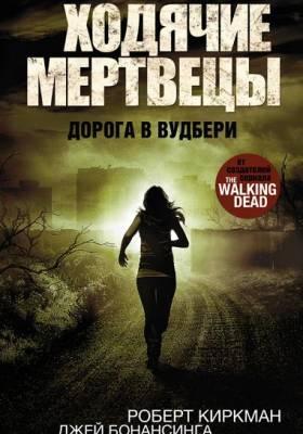 Ходячие мертвецы: Дорога в Вудбери