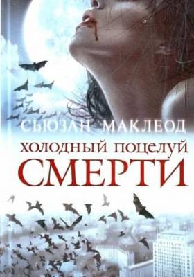 Холодный поцелуй смерти