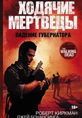Ходячие Мертвецы: Падение Губернатора