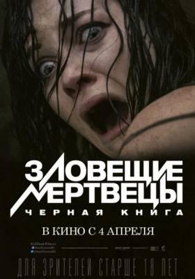 Зловещие мертвецы: Чёрная книга