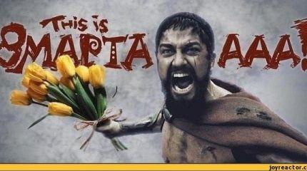 «This is 8 marta!» - царь Леонид поздравляет